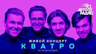 """Живой концерт группы """"КВАТРО"""" (LIVE Авторадио)"""