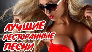 Лучшие ресторанные песни Любимые застольные хиты Русские песни