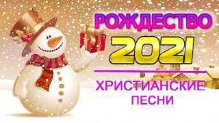 Христианские песни на рождество 2021 Рождественские песни для всей семьи Рождественская музыка