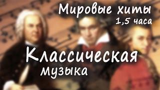 Классическая музыка - мировые хиты Шедевры классической музыки!
