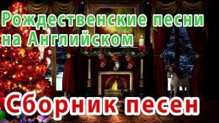 Рождественские и Новогодние песни на Английском - СБОРНИК. Новогодние Песни для Детей
