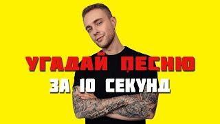 УГАДАЙ ПЕСНЮ ЗА 10 СЕКУНД 50 лучших русских песен 2016-2019 Песни Музыка Клипы
