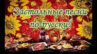 Застольные песни по- русски