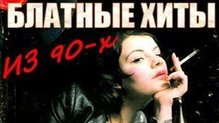 Блатные хиты из 90-х. Сборник Супер Хитов