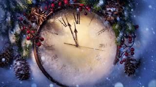 Пока часы 12 бьют новогодняя песня поем вместе
