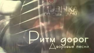 """Дворовые песни в современной обработке - DEMO. Исполнитель """"Ритм дорог"""" ᵀᴴᴱ ᴼᴿᴵᴳᴵᴻᴬᴸ"""