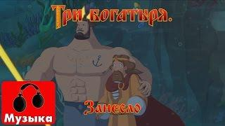 Три богатыря Ход конем Занесло Песни из мультфильмов