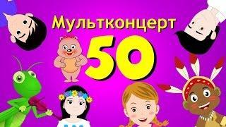 Мультконцерт Детские песни Сборник Песни из советских мультфильмов 50 лучших детских песен