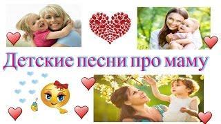 Детские песни про маму Лучшие 12 песен Песенки для детей