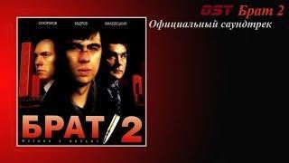 """Официальный саундтрек к фильму """"Брат 2"""""""