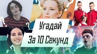 УГАДАЙ ПЕСНЮ ЗА 10 СЕКУНД ЛУЧШИЕ РУССКИЕ И ЗАРУБЕЖНЫЕ ПЕСНИ 2018 - 2019 ГОДА