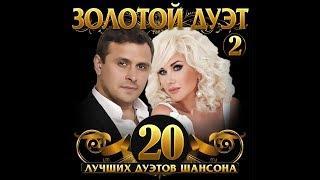 Золотой дуэт Шансона 2 ПРЕМЬЕРА АЛЬБОМА 2019