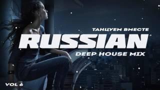 Russian Deep House 2018 Русская Электронная Музыка 6