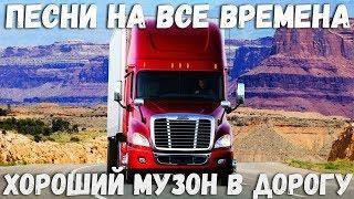 Самый популярный сборник в дорогу Красивые песни Русского Шансона в машину 2018