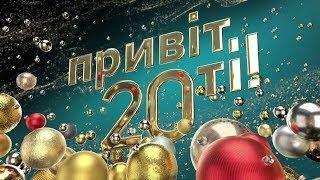 Новогоднее шоу «Привіт, 20-ті!»