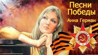 Песни военных лет АННА ГЕРМАН Песни победы Русские песни о войне