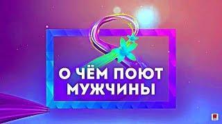 Концерт «О чем поют мужчины» (10.03.2019 / TV-1HD)