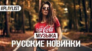 РУССКИЕ НОВИНКИ САМЫЕ ПОПУЛЯРНЫЕ ХИТЫ 2018 НОВАЯ МУЗЫКА