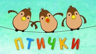 Детские песни ПТИЧКИ (Ворона, воробей, курица, попугай) Развивающие мультики для малышей