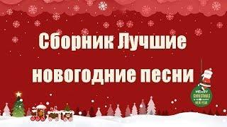 Лучшие новогодние песни на Новый год 2020! НОВОГОДНИЙ СБОРНИК!