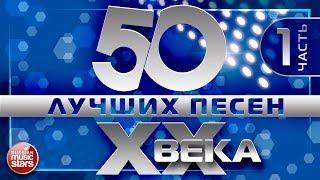 50 ЛУЧШИХ ПЕСЕН XX ВЕКА ЧАСТЬ №1 САМЫЕ ПОПУЛЯРНЫЕ ХИТЫ НАШЕГО ВРЕМЕНИ ЛЮБИМЫЕ ПЕСНИ 90- 80-70х