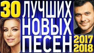 ТОП 30 ЛУЧШИХ НОВЫХ ПЕСЕН 2017-2018 Самая горячая музыка Главные русские хиты страны