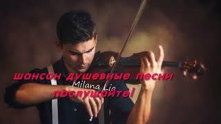 Песни которые тронут душу - Шансон для души шансон лучшее песни 2018