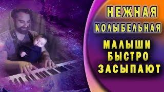 Ваш малыш быстро заснет Успокаивающая музыка для детей Детская музыка Онлайн