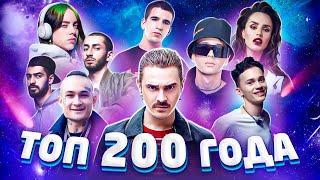 ТОП 200 ПЕСЕН ГОДА | ХИТЫ 2020 | ЛУЧШИЕ ПЕСНИ 2020 | ХИТЫ 2020 ГОДА