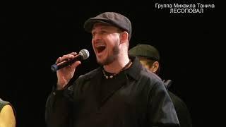 Сольный концерт группы ЛЕСОПОВАЛ ( 2020 )