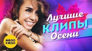 ЛУЧШИЕ ВИДЕО КЛИПЫ Сезона Осень 2019 | Русские новые песни и хиты | Плейлист этой осени