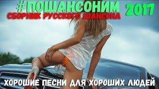 ХОРОШИЙ ДОРОЖНЫЙ ШАНСОН Красивые шикарные песни в дорогу Шансон в машину