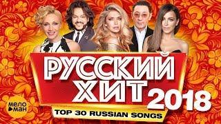 РУССКИЙ ХИТ 2018 - Лучшие видеоклипы 12+