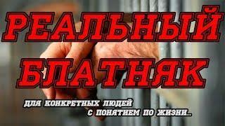 РЕАЛЬНЫЙ БЛАТНЯК ОТБОРНЫЙ СБОРНИК КОНКРЕТНОГО ШАНСОНА