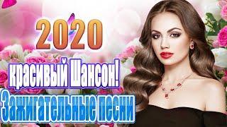 Шансон 2020 ВСЕ ХИТЫ ШАНСОНА 2020 лучшее песни шансона! эту песню ищут все Россия