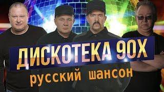 Дискотека 90-х Русский Шансон