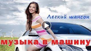 Красивый легкий шансон в машину - Сборник песен в дорогу
