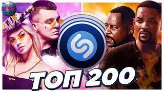 ТОП 200 ПЕСЕН SHAZAM | ИХ ИЩУТ ВСЕ | ШАЗАМ - ЯНВАРЬ 2020