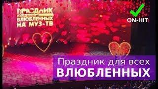 """Концерт """"Праздник для всех влюбленных"""" в Кремле 14.02.2018"""