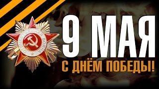 9 мая - Видеоальбом - Новые и Лучшие Песни к Дню Победы 2017