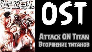 OST Attack on Titan/Вторжение титанов...Саундтреки из аниме атака титанов
