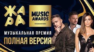 ЖАРА MUSIC AWARDS 2019 ПОЛНАЯ ВЕРСИЯ ФЕСТИВАЛЬ КОНЦЕРТ 2019