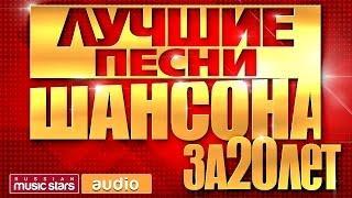 ХОРОШИЙ ШАНСОН Сборник лучших хитов за 20 лет Музыка для настроения