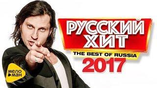 НОВЫЕ КЛИПЫ 2017 Сборник Видео Клипы Русские клипы Смотреть Слушать онлайн