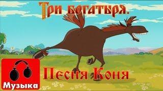 Три богатыря Песня Коня Песни из мультфильмов