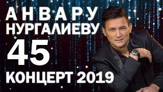 КОНЦЕРТ Анвару Нургалиеву 45 ЮБИЛЕЙНЫЙ КОНЦЕРТ