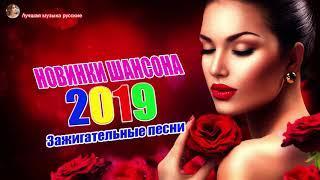 2019 Большая коллекция песен года Новый Шансон 2019 Лучшие песни года - Нереально красивый Шансон!