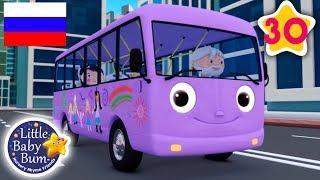 Детские песенки Колёса у автобуса ч 9 мультфильмы для детей Литл Бэйби Бам