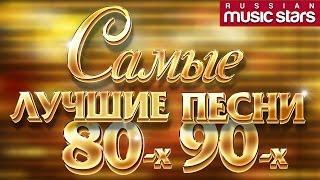 САМЫЕ ЛУЧШИЕ ПЕСНИ 80-х 90-х ФОРУМ, КОМИССАР, МИРАЖ, СЕРОВ