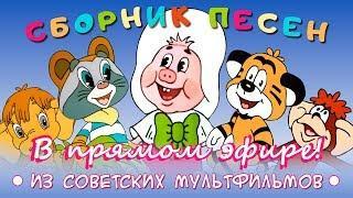Любимые детские песенки из мультфильмов в прямом эфире!